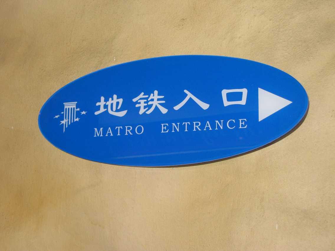 Guangzhou matro entrance.jpg