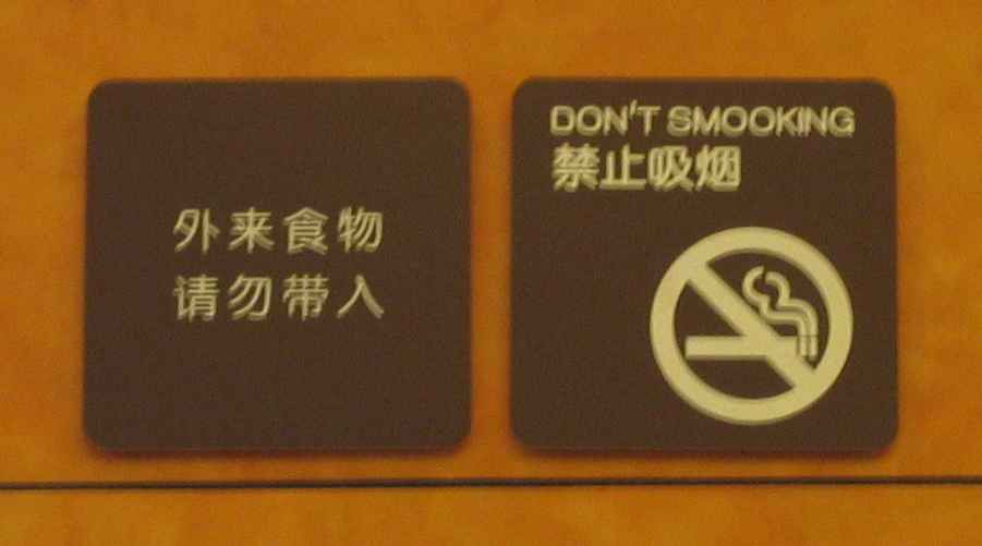 Don't Smooking